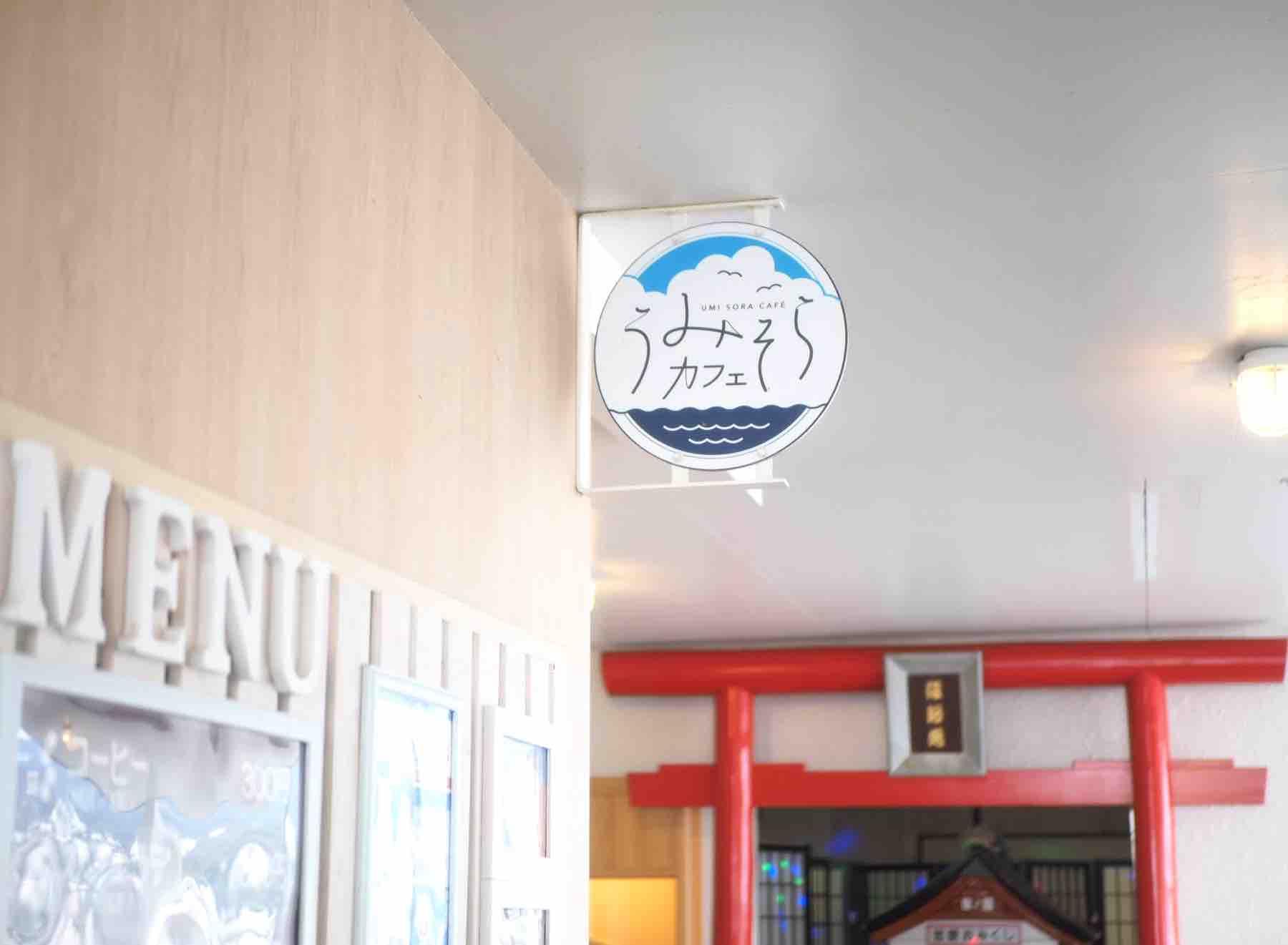 熱海ロープーウェイのカフェ